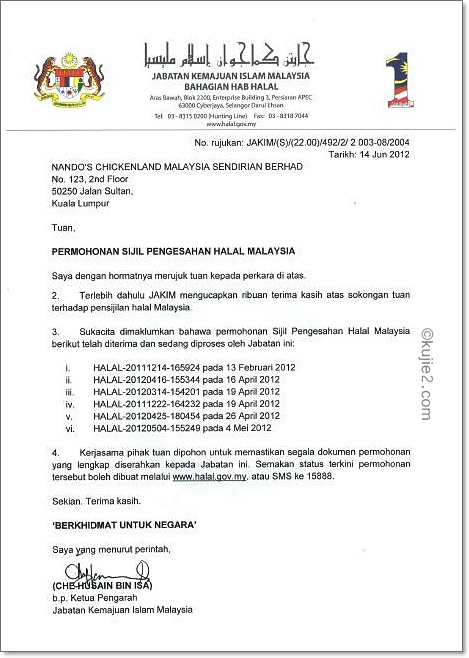 http://www.kujie2.com/wp-content/uploads/2012/06/sijil-halal-jakim1.jpg