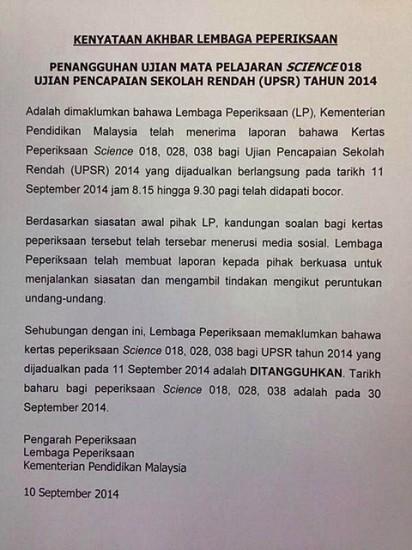 kenyataan akhbar lembaga peperiksaan malaysia