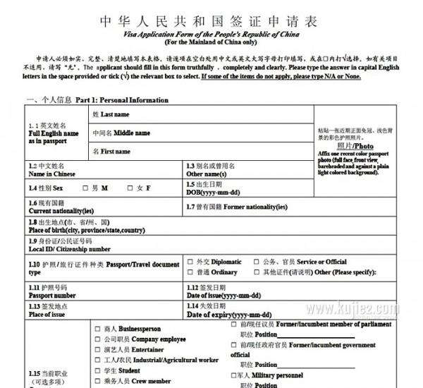 mohon visa chinaborang visa china